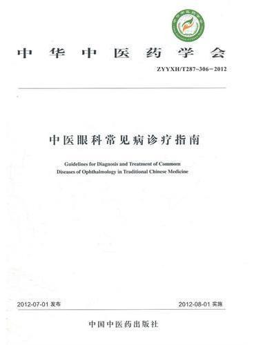 中医眼科常见病诊疗指南