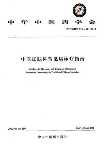 中医皮肤科常见病诊疗指南