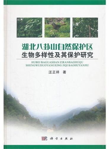 湖北八卦山自然保护区生物多样性及其保护研究