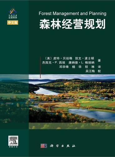 森林经营规划(中译版)