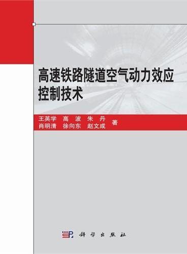 高速铁路隧道空气动力效应控制技术