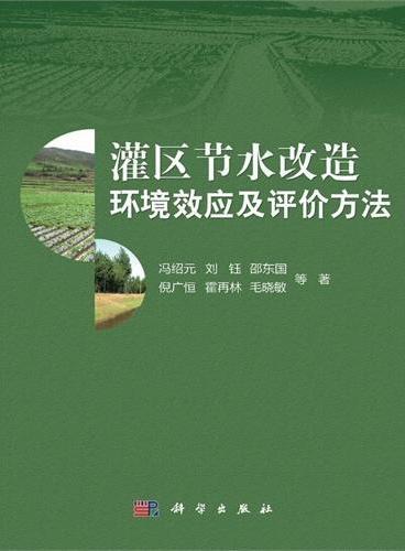 灌区节水改造环境效应及评价方法