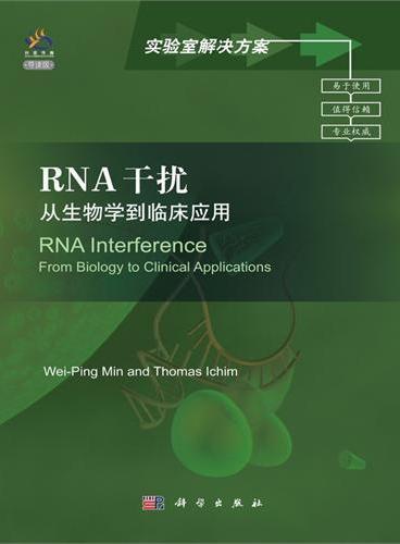 RNA干扰:从生物学到临床应用(导读版)