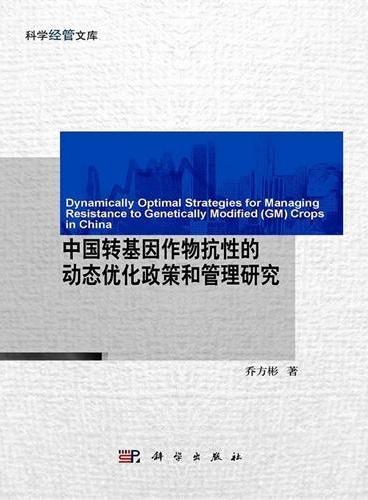 中国转基因作物抗性的动态优化政策和管理研究