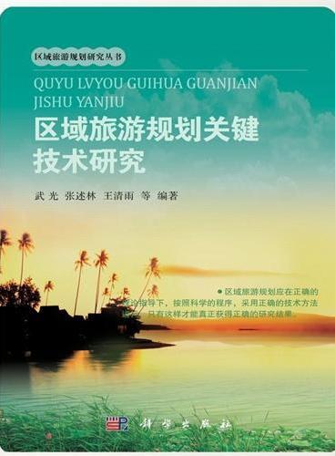 区域旅游规划关键技术研究