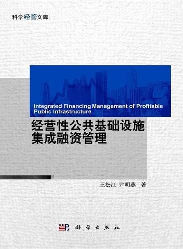 经营性公共基础设施集成融资管理