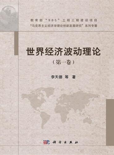 世界经济波动理论(第一卷)