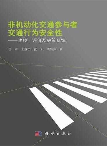 非机动化交通参与者交通行为安全性——建模、评价及决策系统
