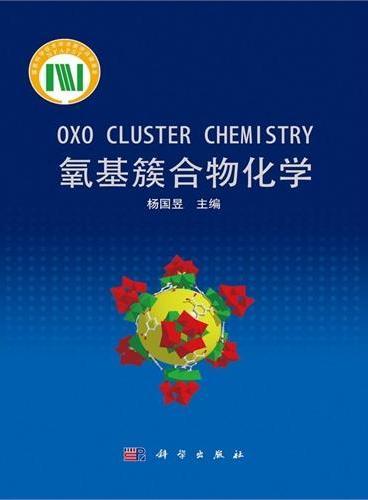 氧基簇合物化学