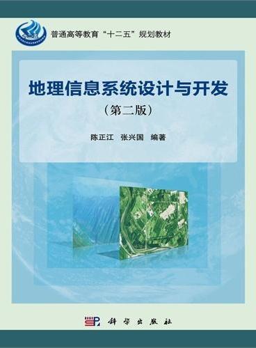 地理信息系统设计与开发(第二版)