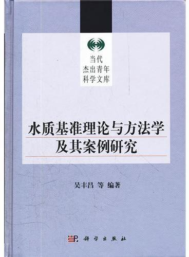 水质基准理论与方法学及其案例研究