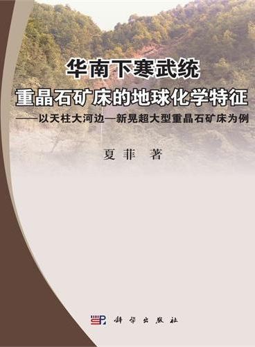 华南下寒武统重晶石矿床的地球化学特征