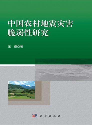 中国农村地震灾害脆弱性研究