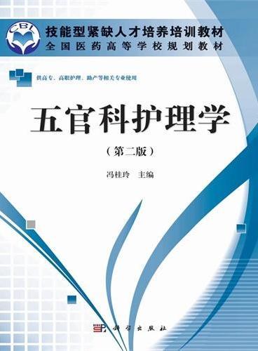 五官科护理学(第二版)(高职高专)