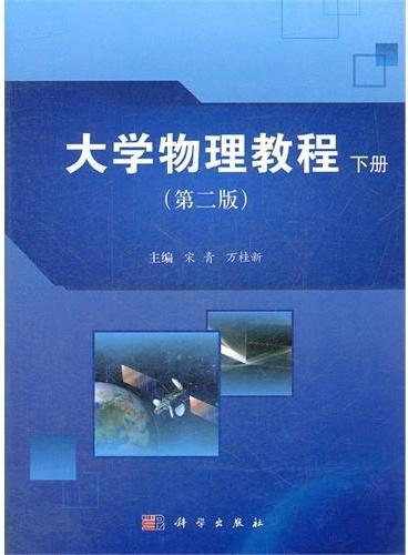 大学物理教程(第二版)(下册)