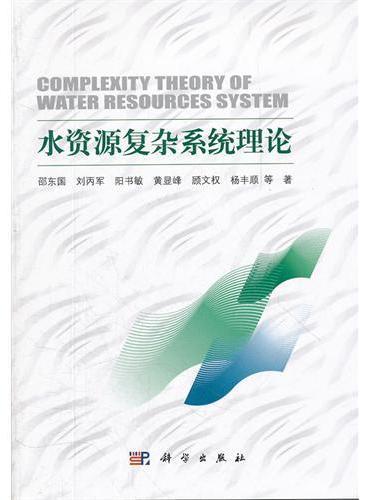 水资源复杂系统理论