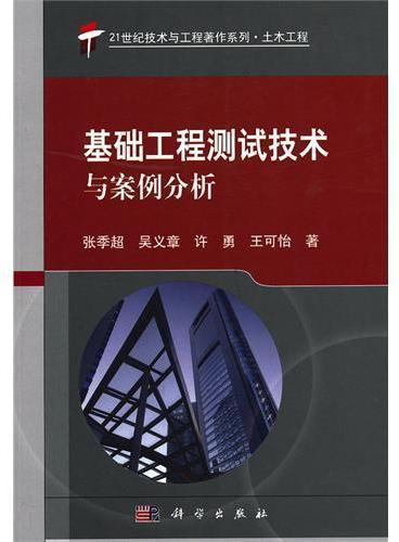 基础工程测试技术与案例分析