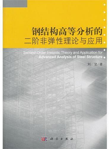 钢结构高等分析的二阶非弹性理论与应用