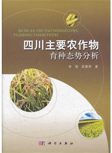 四川主要农作物育种态势分析