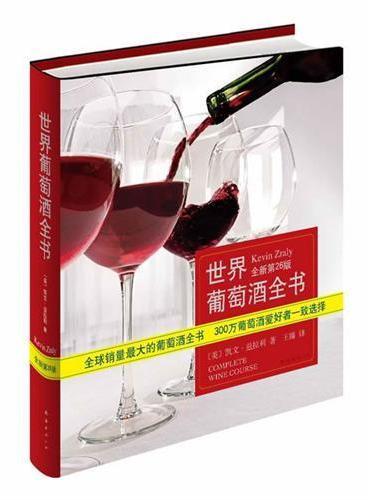 世界葡萄酒全书(全球销量最大的葡萄酒全书,全新第26版)