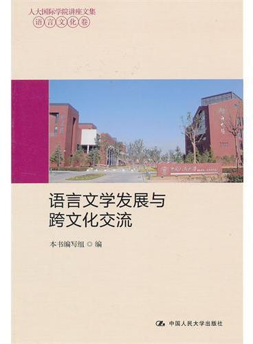 语言文学发展与跨文化交流(人大国际学院讲座文集·语言文化卷)
