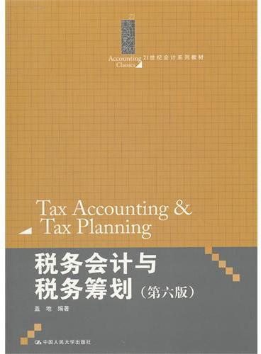 税务会计与税务筹划(第六版)(21世纪会计系列教材)