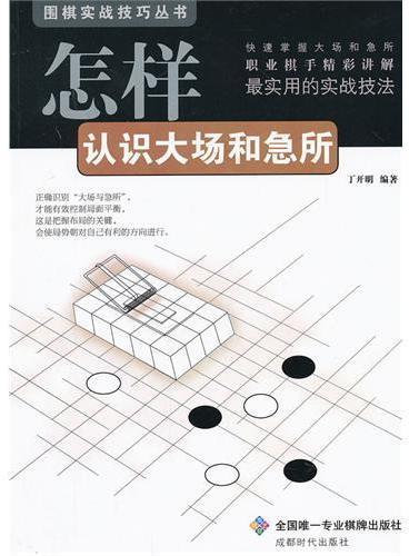 围棋实战技巧丛书:怎样认识大场和急所