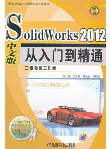 SolidWorks 2012中文版从入门到精通(SolidWorks工程设计与开发系列)
