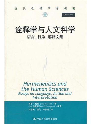 诠释学与人文科学——语言、行为、解释文集(当代世界学术名著)