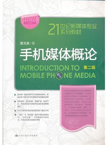 手机媒体概论(第二版)(21世纪新媒体专业系列教材)