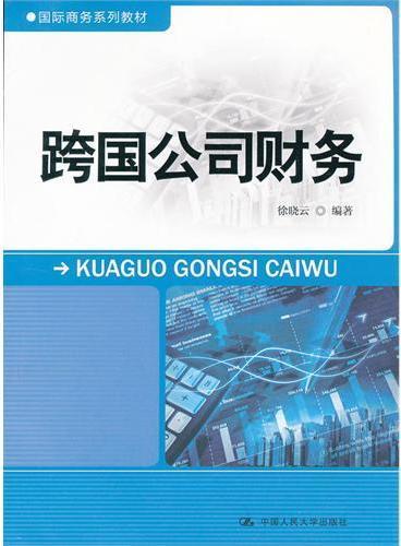 跨国公司财务(国际商务系列教材)
