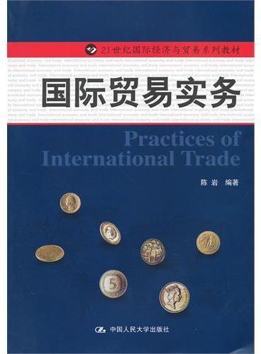 国际贸易实务(21世纪国际经济与贸易系列教材)