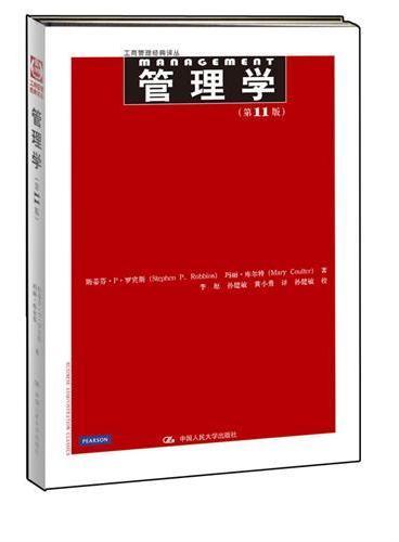 管理学(第11版)(工商管理经典译丛 风靡全球的管理学最经典教材,罗宾斯《管理学》的最新版本)