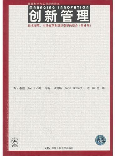 创新管理——技术变革、市场变革和组织变革的整合(第4版)(管理科学与工程经典译丛)