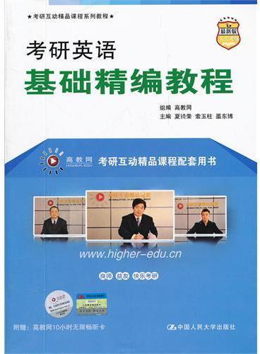 考研英语基础精编教程(考研互动精品课程系列教程)