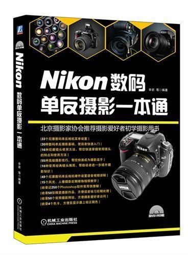 Nikon数码单反摄影一本通-北京摄影家协会推荐用书!