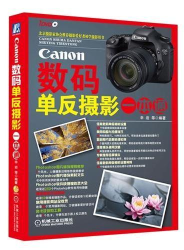 Canon数码单反摄影一本通-北京摄影家协会推荐用书!