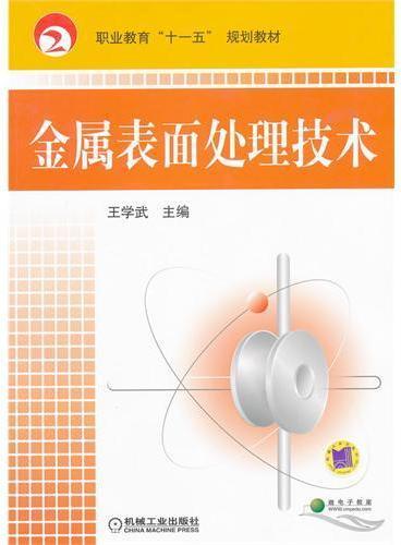 金属表面处理技术