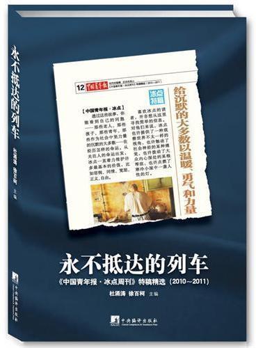 永不抵达的列车(让普通人过上有尊严的生活,《中国青年报·冰点周刊》特稿精选)