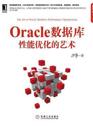 Oracle数据库性能优化的艺术(资深专家文平新作,从硬件、软件和应用场景多角度系统阐述数据库性能优化的思维和方法。)