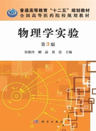 物理学实验(第3版)