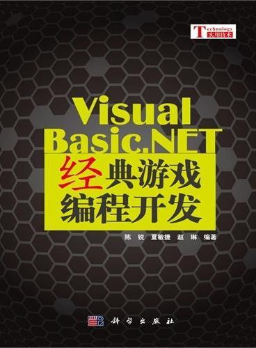 VisualBasic.NET经典游戏编程开发