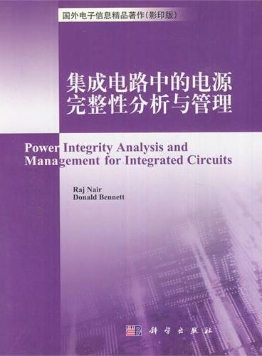 集成电路中的电源完整性分析与管理