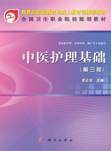 中医护理基础(第三版)