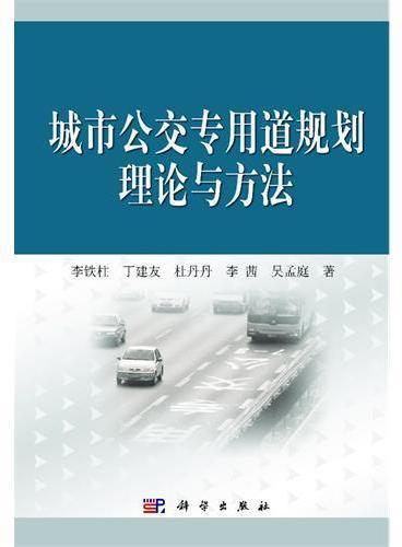 城市公交专用道规划理论与方法