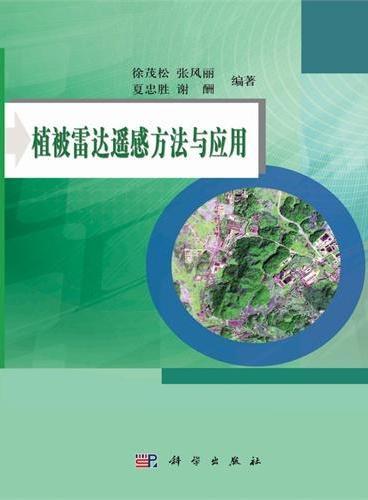 植被雷达遥感方法与应用
