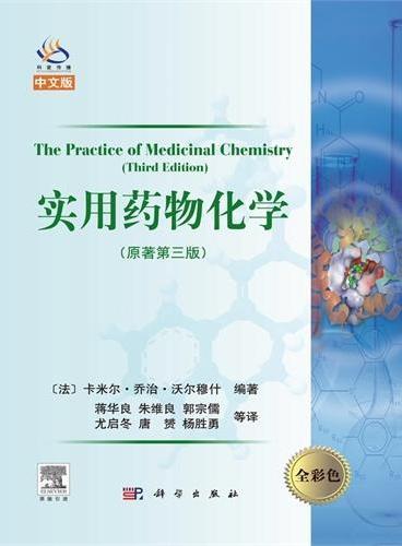 实用药物化学(原著第三版)