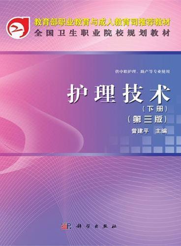 护理技术(下册)(第三版)