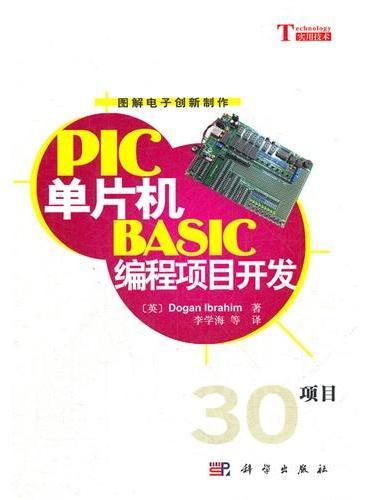 PIC单片机BASIC编程项目开发