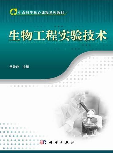 生物工程实验技术